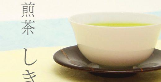 特上煎茶「しきぶ」|鬼塚製茶